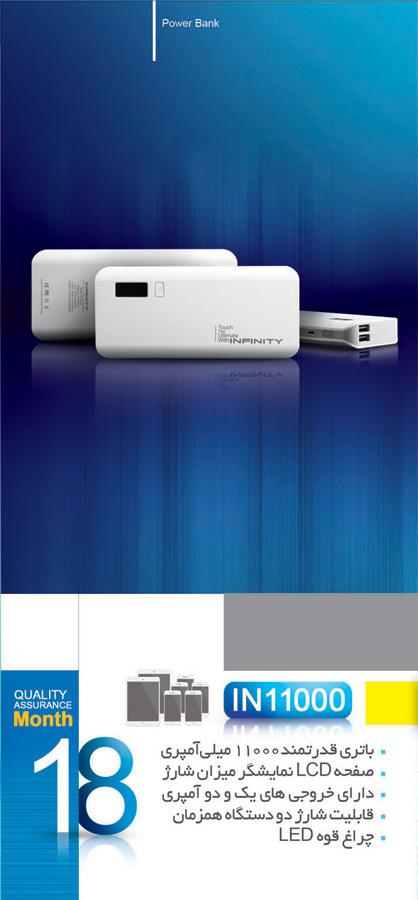 IN-11000