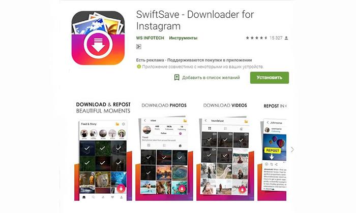 دانلود نرم افزار SwiftSave