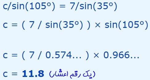قانون سینوس ها به بیان ساده